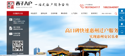 惠州落户公司分享--入户相关政策