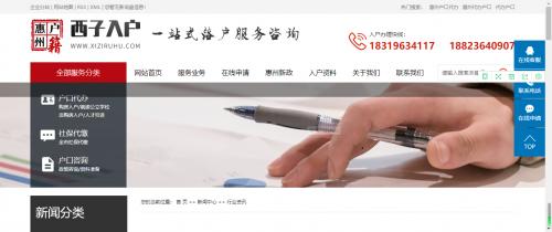 惠州入户公司分享--2020惠州入户方式汇总(入户方式+条件)