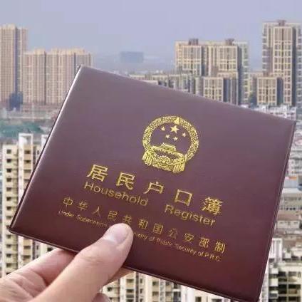 惠州户口免费咨询(无房,无社保人员)