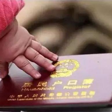 办理小孩超生入户咨询(非婚生育补户上户办理咨询)