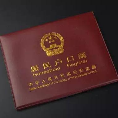 农转非:异地农村户口转入广东惠州非农户口咨询
