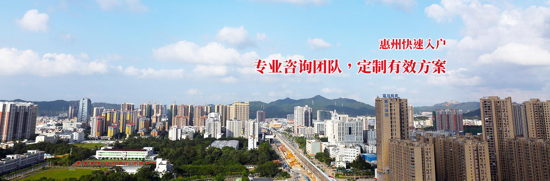 惠州迁户服务